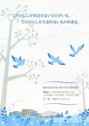 14期生卒業30周年学年同窓会のお知らせ