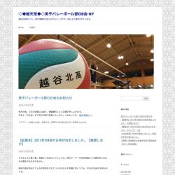 男子バレーボール部OB会 HP