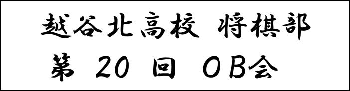 shogi_title_02