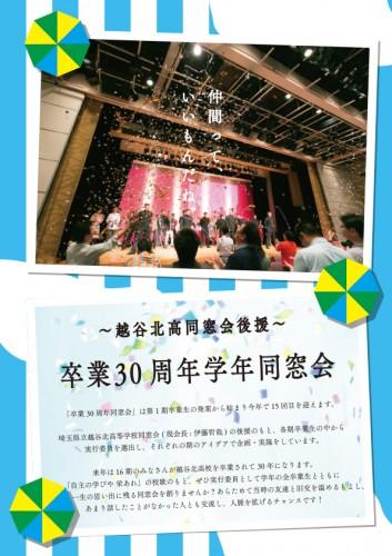 30周年同窓会チラシ2015-1