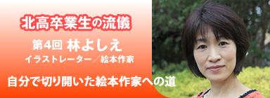 北高卒業生の流儀 第4回:林よしえ(14期)