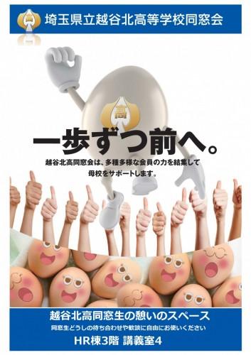 2019しらこばと祭ポスター用原稿講義室4 (1)